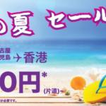 香港エクスプレスの片道2,280円セール