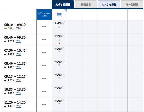 ANA1月1日沖縄路線価格