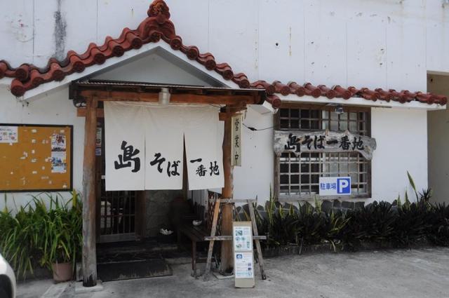石垣島・島そば一番地