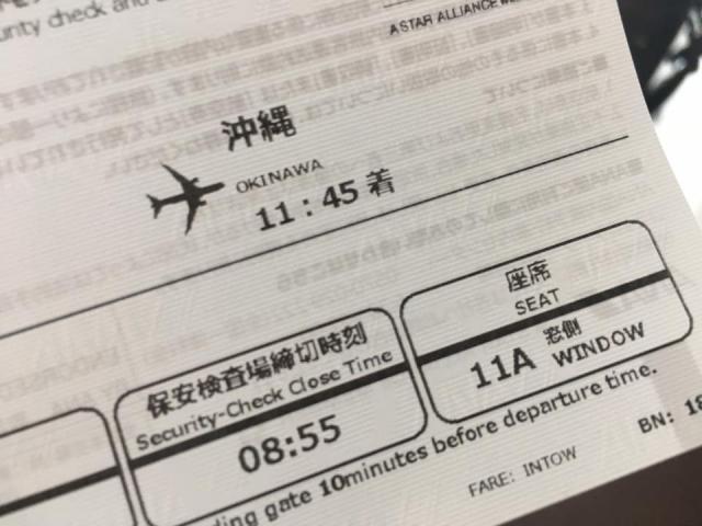 ANA995便搭乗券