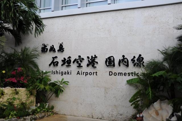 新石垣空港国内線