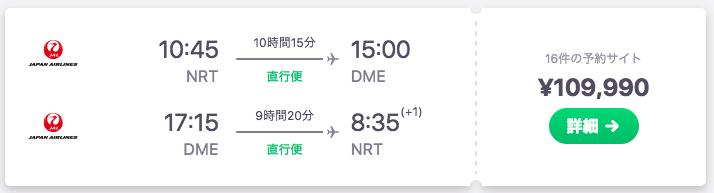 東京ーモスクワの日本航空航空券価格