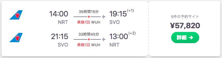 東京ーモスクワの航空券価格