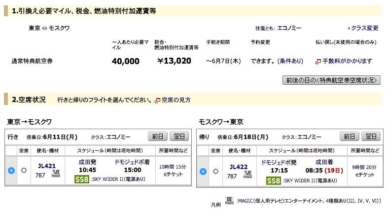 JAL東京ーモスクワ特典航空券
