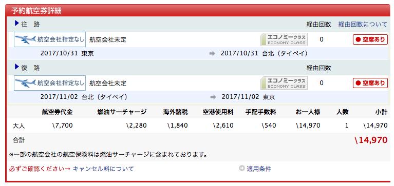 楽天トラベル台北航空券