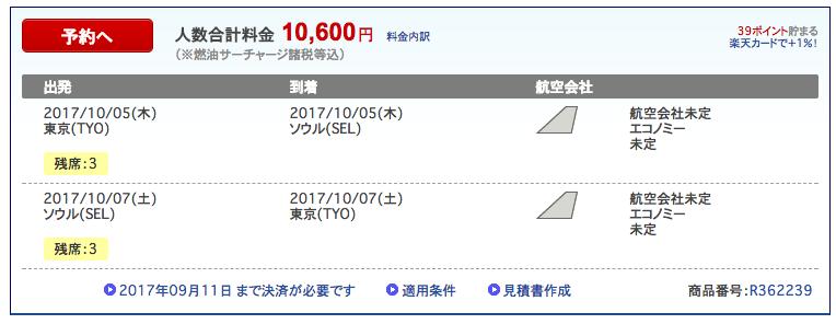 楽天トラベルセールのソウル航空券