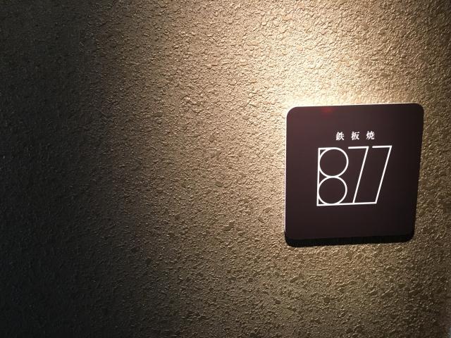 鉄板焼き877の入り口