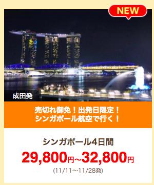 JTBシンガポールセール