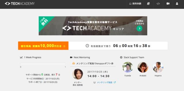 TechAcademyトップページ
