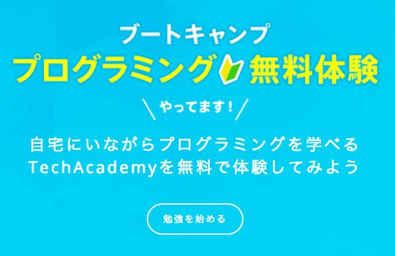 TechAcademy/テックアカデミー無料体験