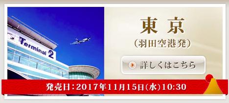 2018ANA初日の出フライト羽田発着