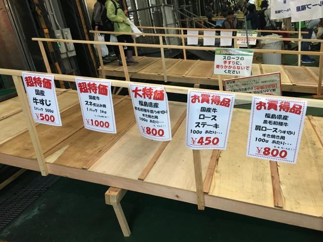 東京食肉市場まつり丸全