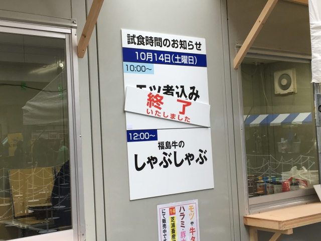 東京食肉市場まつり無料試食