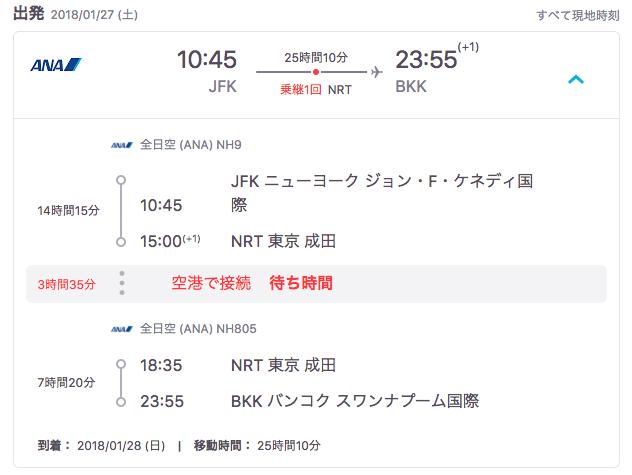 ANAニューヨーク格安航空券