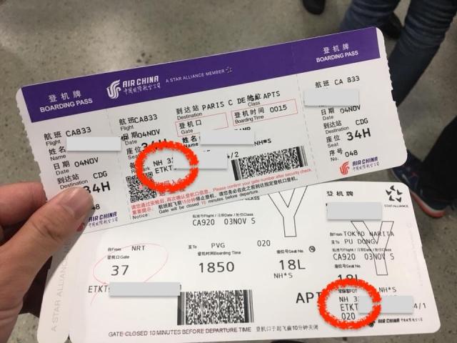 中国国際航空搭乗券でANAマイル積算を確認する方法
