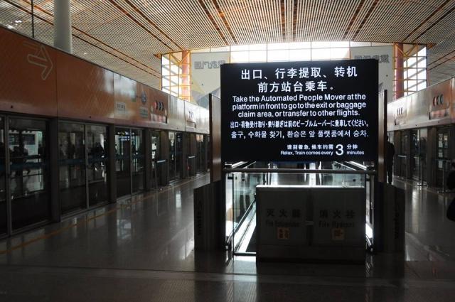 北京空港の電車