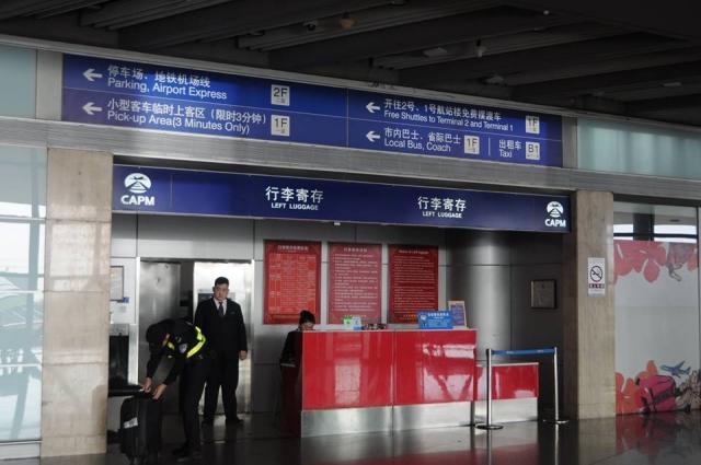 北京空港の荷物預かり所