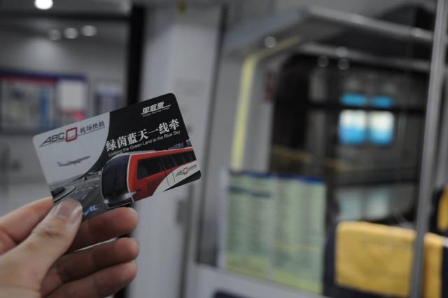 地下鉄机場線のチケット