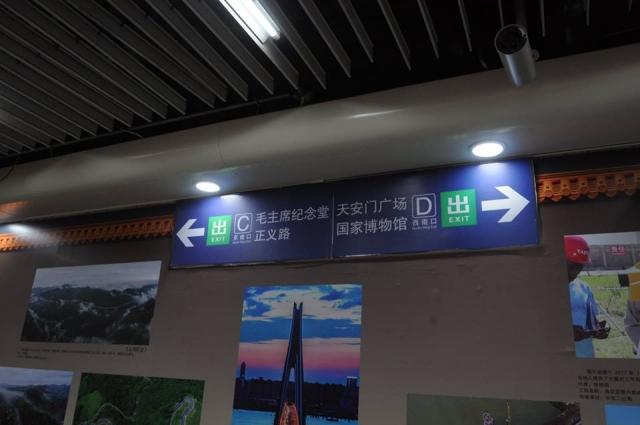 天安門東駅の出口