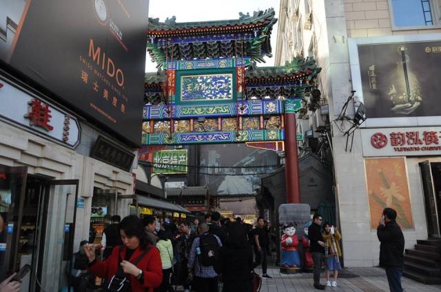 王府井の中華街