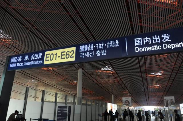 北京国際空港の出発ロビー
