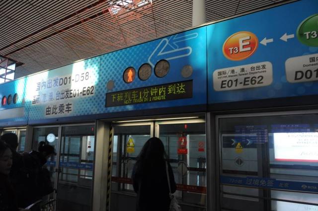 北京国際空港のピープルムーバー
