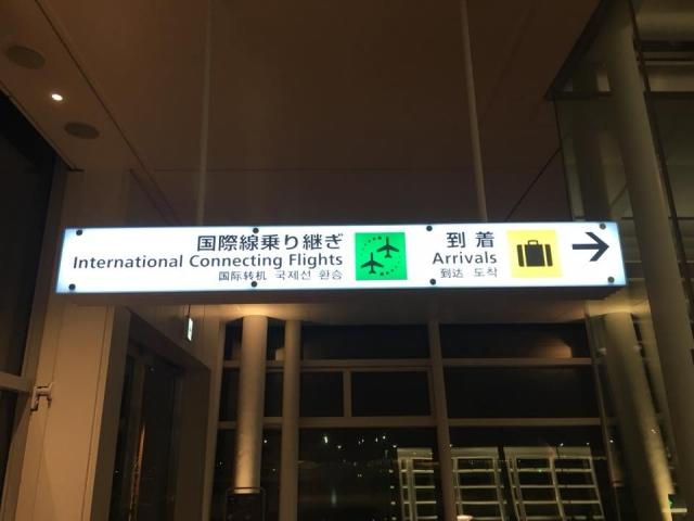 羽田空港の到着口
