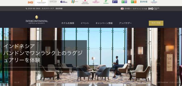 Intercontinental hotel/インターコンチネンタルホテルトップページ