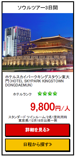 楽天トラベルソウル0.9万円ツアー
