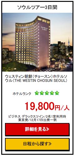 楽天トラベルソウル1.9万円ツアー