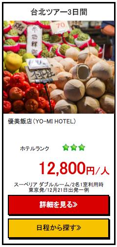 楽天トラベル台北1.2万円ツアー