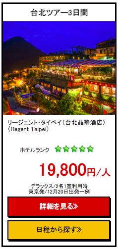 楽天トラベル台北1.9万円ツアー