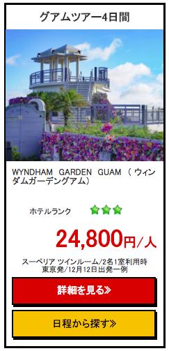 楽天トラベルグアム2.4万円ツアー