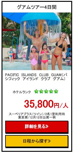 楽天トラベルグアム3.5万円ツアー