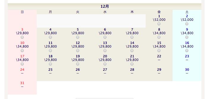 楽天トラベルバルセロナ格安航空券