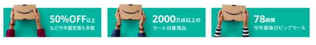 amazonのサイバーマンデー