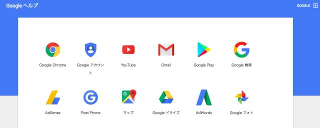 googleヘルプ