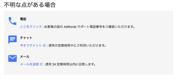 google adwords問い合わせ