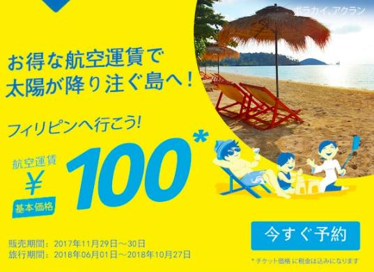 セブパシフィック片道100円セール