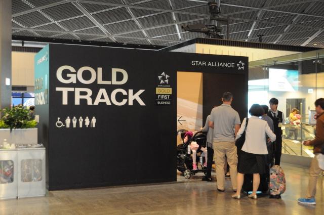 成田空港GOLD TRACK