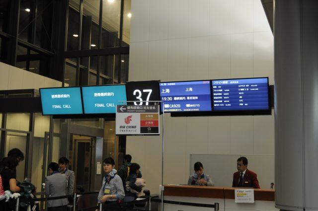中国国際航空CA920便搭乗口