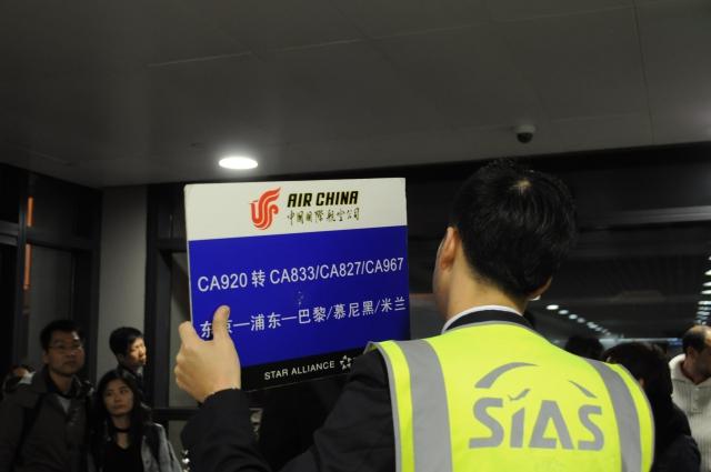 中国国際航空の乗り継ぎ