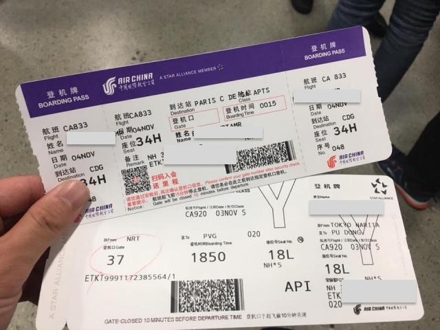 中国国際航空の搭乗券