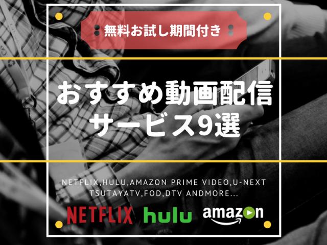 おすすめ動画配信サービス9選