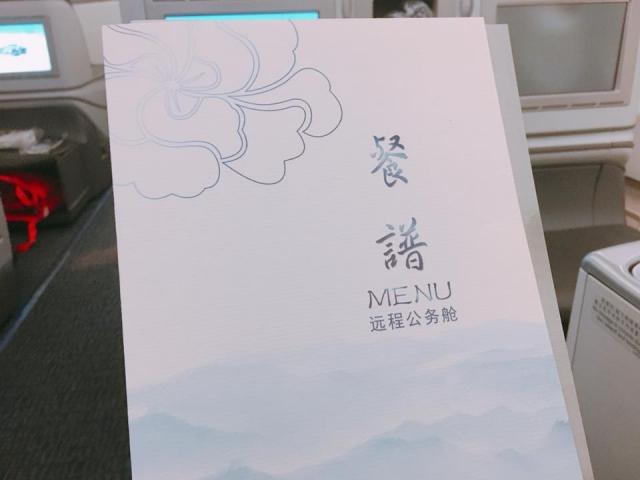 中国国際航空ビジネスクラスの食事