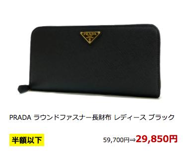 楽天スーパーセールプラダ財布