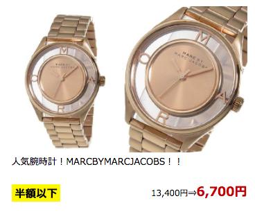 marc jacobs時計セール