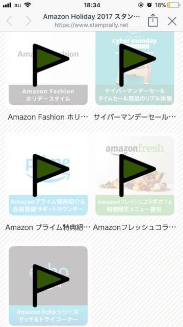 amazonポップアップストアスタンプラリー