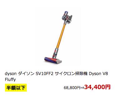 楽天セールのダイソン掃除機
