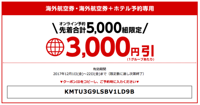 HIS航空券3,000円クーポン